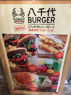 八千代バーガー2